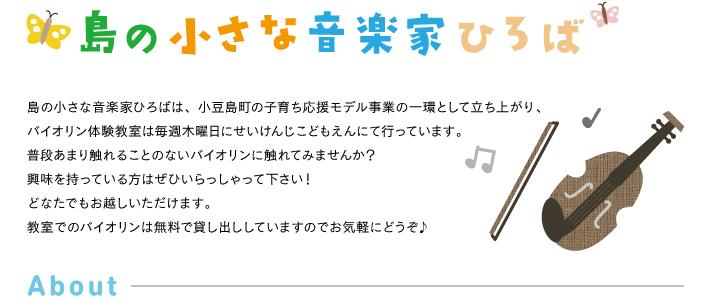 image-ongakuhiroba
