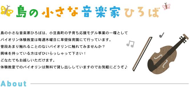 ongakuhiroba01