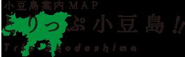 小豆島案内MAP とりっぷ小豆島 Trip shodoshima